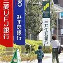 日本経済停滞の3大メガ戦犯?三菱・三井住友・みずほ銀行からコンサル転職6大理由