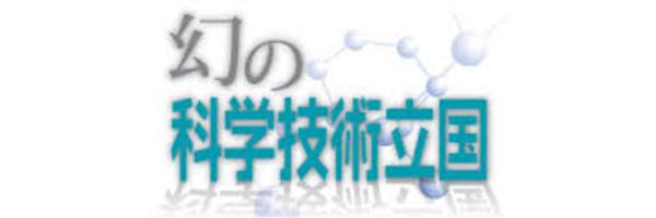 就職キャリア相談:「日本を科学技術立国するという夢を叶えるには?」