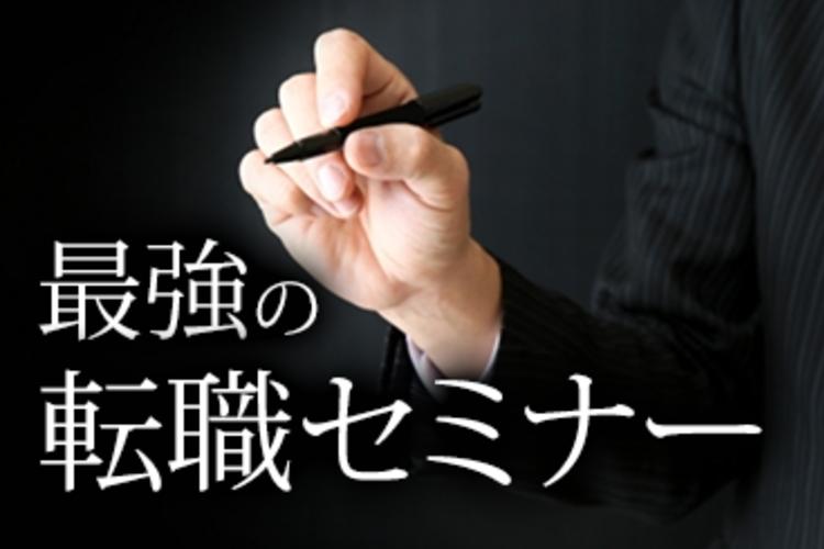 「最強の転職セミナー」紹介