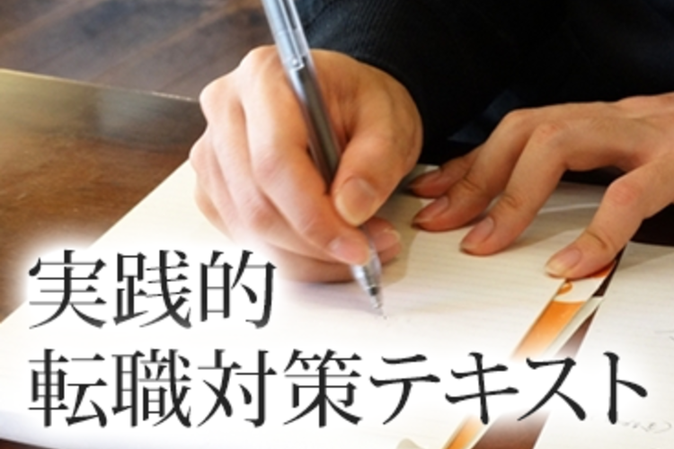外資系戦略コンサル・投資銀行・プライベートエクイティ転職対策テキスト