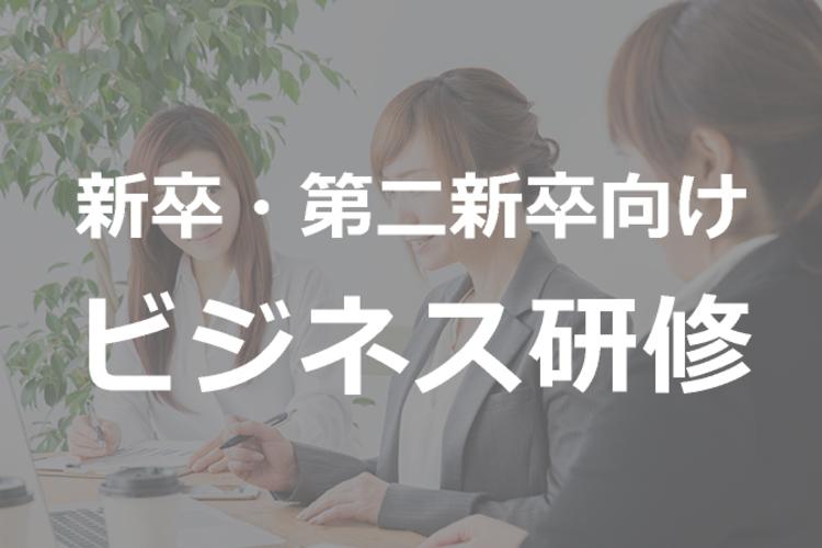 グローバル企業研修