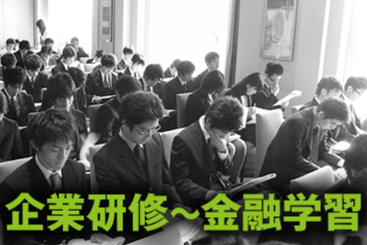 企業研修~金融学習